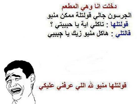 نكت مصريه مضحكه 2016