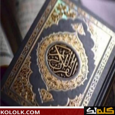 كم هو عدد صفحات القرآن الكريم