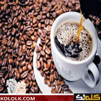 فوائد شرب القهوة على معدة فارغة لانقاص الوزن