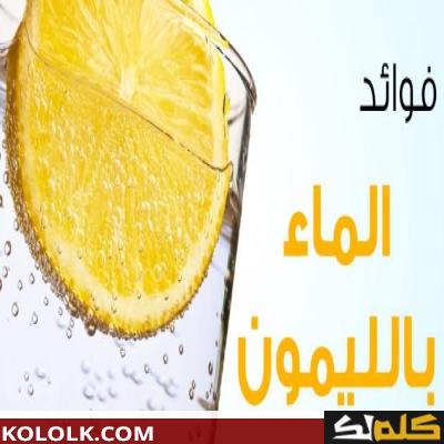 طريقة رجيم الماء والليمون