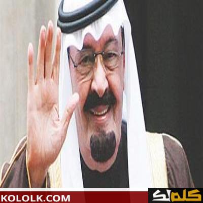 أبناء الملك عبدالله
