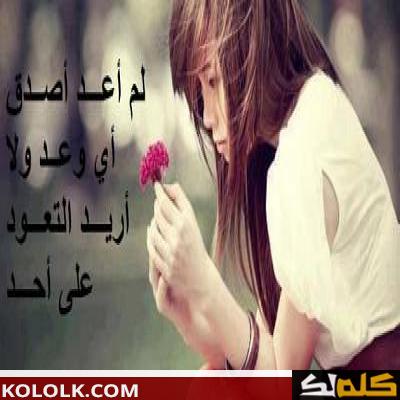 شعر الحب الحزين