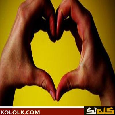تعريف ومعنى الحب : تعرف ما هو الحب