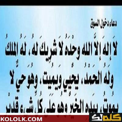 لا اله الا الله وحده لا شريك له له الملك وله الحمد يحي ويميت وهو على كل شي قدير