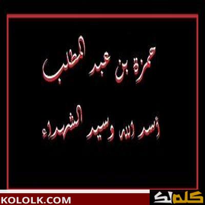 استشهاد حمزة