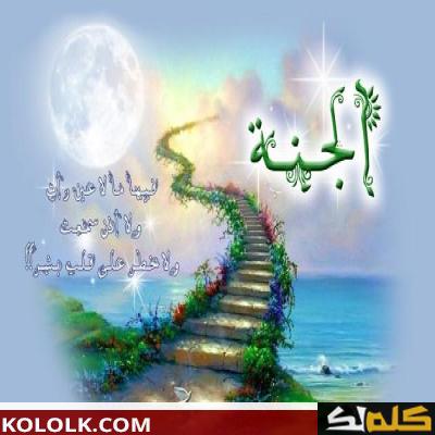 بشارة علي بالجنة