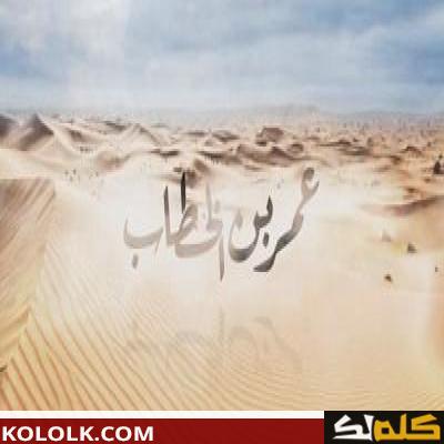 خطب عمر بن الخطاب