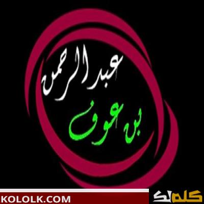 وفاة عبدالرحمن بن عوف