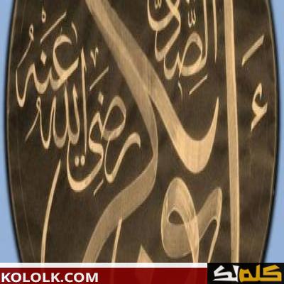 تواضع أبو بكر الصديق