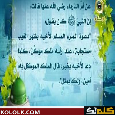 اجمل وافضل دعاء لأخيك المسلم