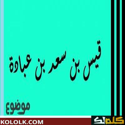 قيس بن سعد بن عبادة