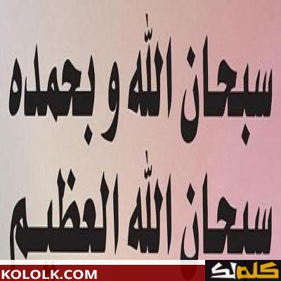 من يقرأ القرآن لا يخرف ولا يهرم