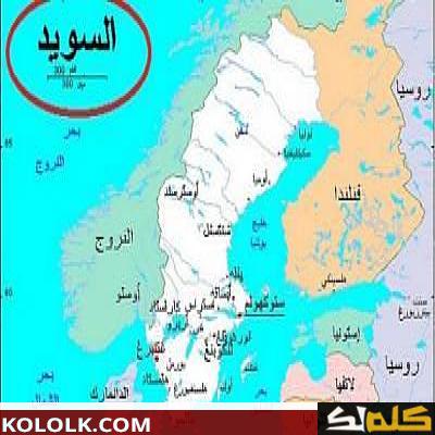 أين توجد وتقع دولة السويد
