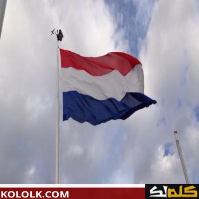 تعرف على ما هى عاصمة هولندا