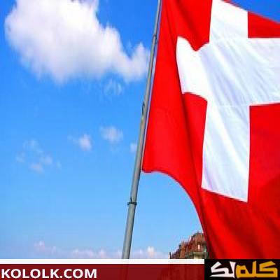 تعرف على ما هى عاصمة سويسرا
