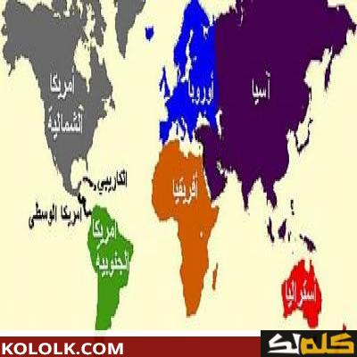 عدد القارات في العالم