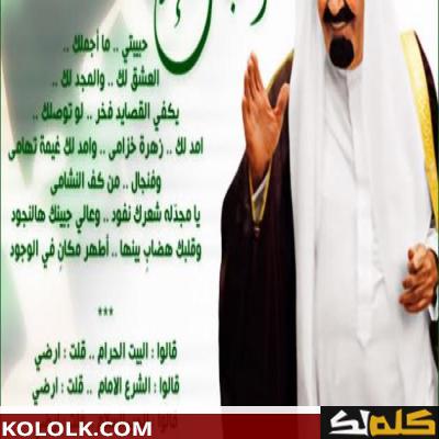 عبارات وكلمات وعبارات قصيرة عن اليوم الوطني للمملكة العربية السعودية