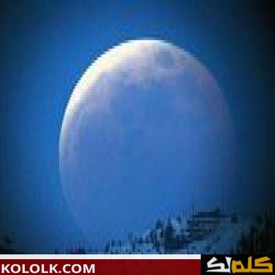 كلمات وعبارات جميلة عن القمر