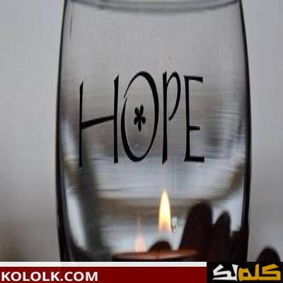 اجمل وافضل ما قيل عن الأمل والتفاؤل