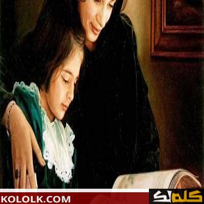 حكم عن الأم
