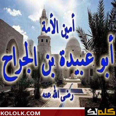 قصة ابو عبيدة عامر ابن الجراح