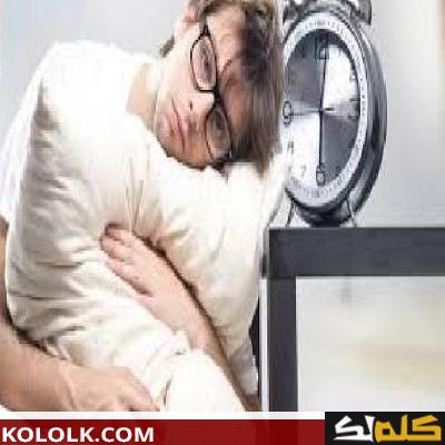 علاج و دواء الأرق وقلة النوم