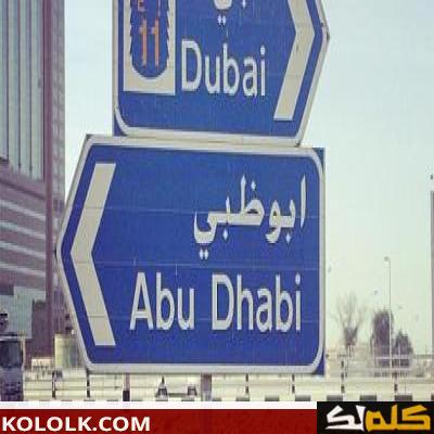 تاريخ دولة الامارات العربية المتحدة