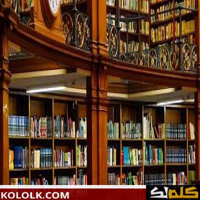 داخل المكتبة خارج العالم