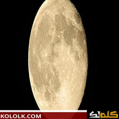متى يكون القمر بدر