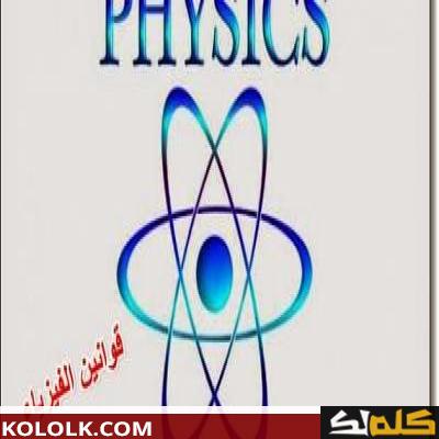 أهم قوانين الفيزياء