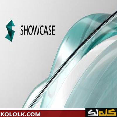 آلية عمل برنامج autodesk showcase
