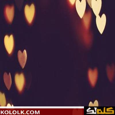 اجمل مسجات حب