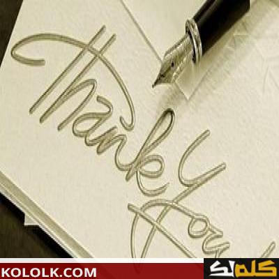 مسجات شكر وتقدير
