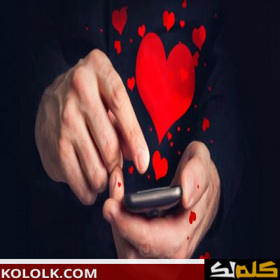 مسجات حب لبنانية