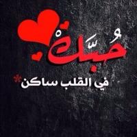 كلام حب وعشق قصير