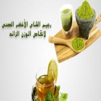 فوائد الشاي الأخضر لانقاص الوزن وتقليل الكرش