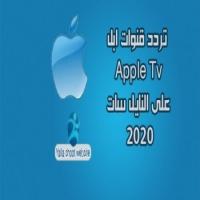 تردد اشارة قناة ابل دراما  apple drama 2022