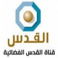 تردد اشارة قناة القدس على النايل سات 2022 Alquds TV
