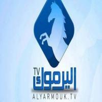 ضبط تردد اشارة قناة اليرموك الحديث 2022 Yarmouk