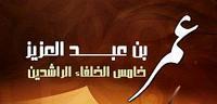 أهم أعمال عمر بن عبد العزيز
