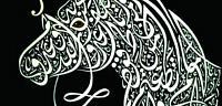 تعريف ومعنى الخط العربي