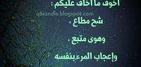 من اقوال عبدالله بن عمر