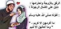 كيف يعامل الزوج زوجته
