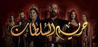 قصة مسلسل حريم السلطان