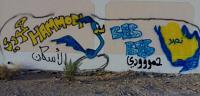 البحث عن ظاهرة الكتابة على الجدران