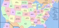 كم هو عدد ولايات أمريكا