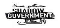 تعرف على ما هى حكومة الظل