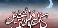كلمات وعبارات بمناسبة عيد الأضحى