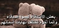 كلمات وعبارات جميلة لصديق عزيز