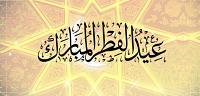 عبارات وكلمات وعبارات جميلة عن العيد الفطر